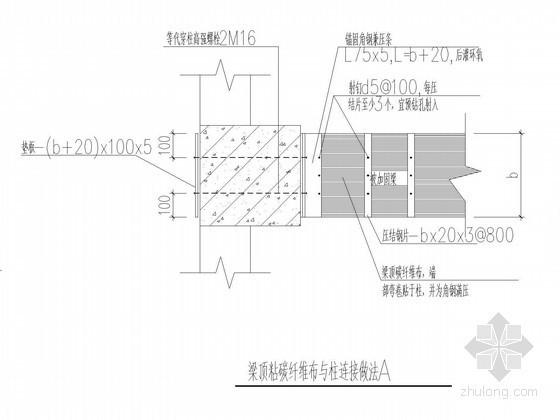 碳纤维布加固节点构造详图