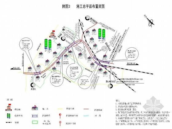 [河北]含系杆拱桥简支梁桥地震可液化区46km铁路工程总承包技术标419页