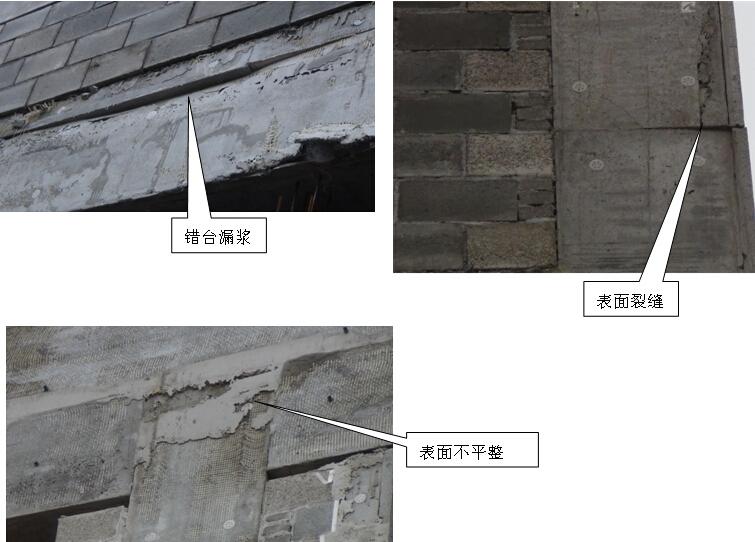 提高结构与保温一体化EPC外模板施工质量
