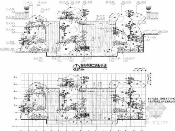 假山瀑布施工图设计方案(独家原创)