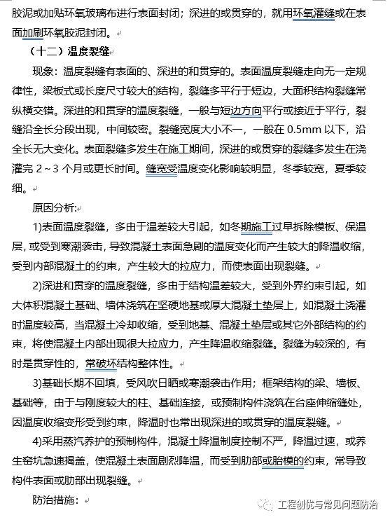 建筑工程质量通病防治手册(图文并茂word版)!_42