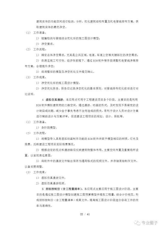 关于征求对成都天府新区直管区BIM应用管理规定意见和建议的通知_27