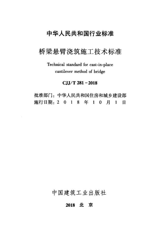 CJJ281T-2018桥梁悬臂浇筑施工技术标准