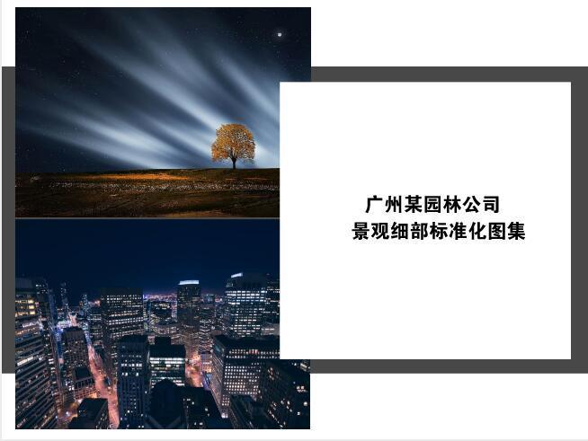 [广州大型园林公司]园林施工细部做法标准图集(2018版)