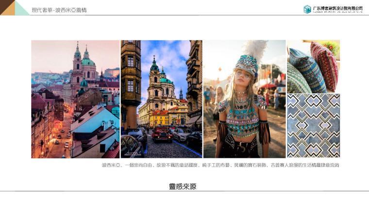 [温州]知名地产滨江项目现代奢华-波西米亚风情豪装样板房室内方案文本