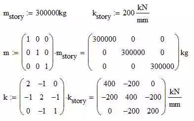 地震力计算(五)之多自由度体系的质量、刚度、自振周期_9