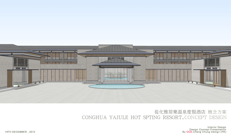 [广州]雅居乐从化温泉度假酒店方案汇报文本