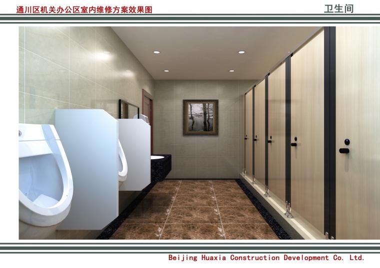 机关事务管理局办公室维修改造项目_6