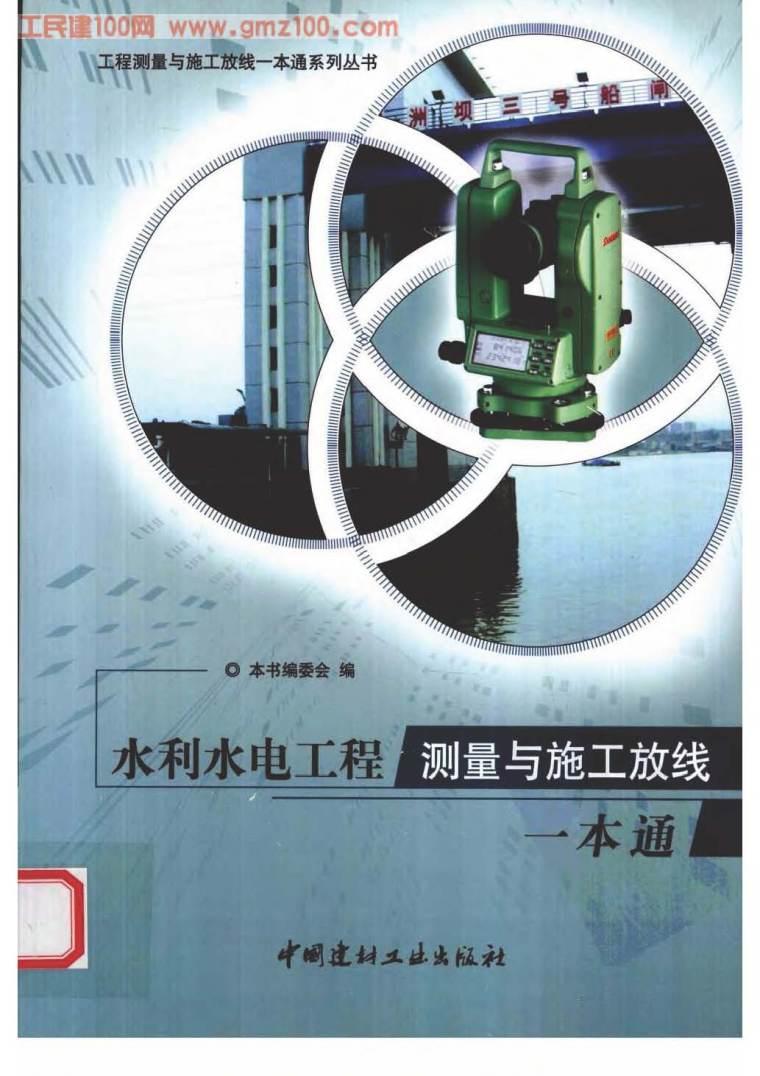 水利水电工程测量与施工放线一本通 编委