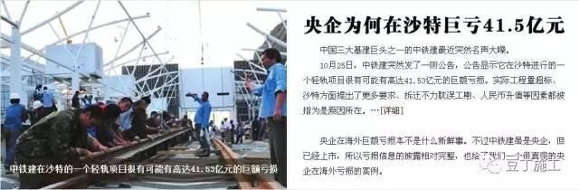 建筑央企海外工程巨亏41.5亿!马失前蹄给中国海外企业敲响警钟!