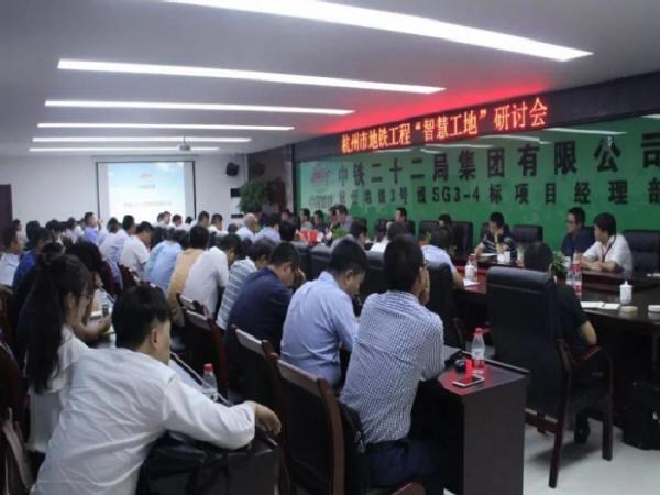 """杭州市地铁工程""""智慧工地""""研讨会在地铁3号线4标成功召开"""