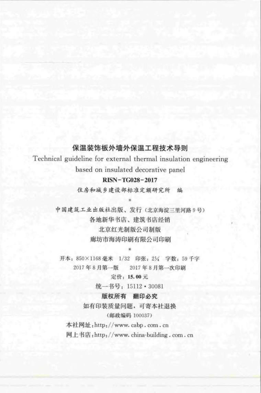 RISN-TG028-2017保温装饰板外墙外保温工程技术导则