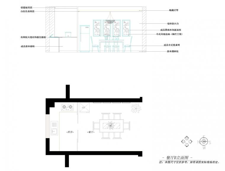 朴物新中式居住空间设计_14