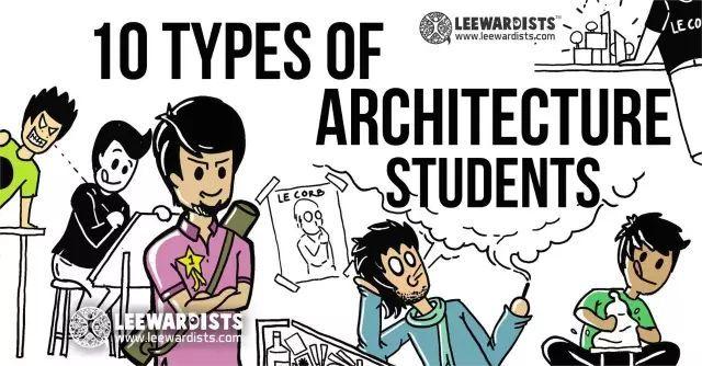 十种建筑学生类型剖析_1