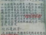 陈益峰:李湘生《九砂九水》经文原文真迹(上)