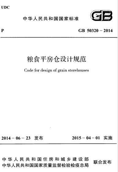 GB 50320-2014 粮食平房仓设计规范