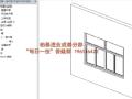 Revit中將公制門窗改為幕墻嵌門窗