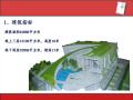 [上海]博物馆工程创鲁班奖施工质量汇报(80页PPT)
