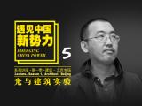 《光与建筑实验》张昕——遇见中国新势力系列讲座