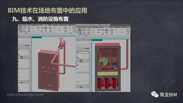 40张图片详解!BIM技术在场地布置中的应用_36
