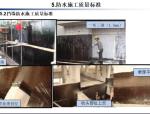 龙湖地产防水施工管理交底讲义PPT