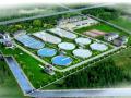 [安徽]青阳县污水处理厂初步设计方案及施工图设计