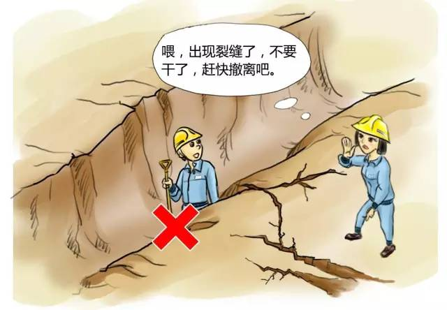 《工程项目施工人员安全指导手册》转给每一位工程人!_15