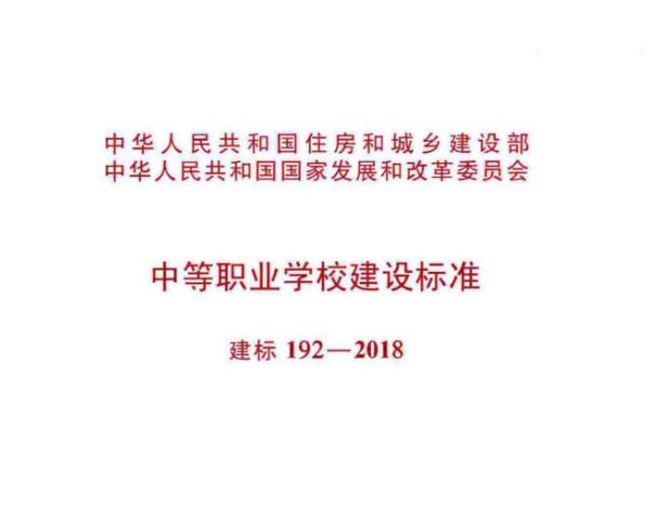 建标192-2018:中等职业学校建设标准