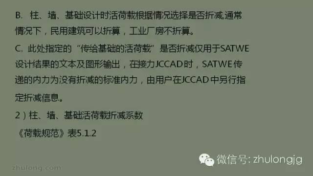 最详细的结构设计软件分析之SATWE参数设置详解_46