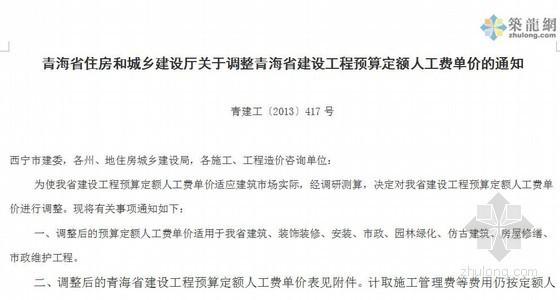 [青海]2013年建设工程预算定额人工费单价(417号)