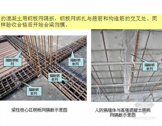[QC成果]多强度等级混凝土连续浇筑施工质量控制汇报