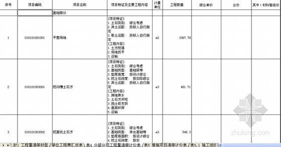 [重庆]厂区改造项目施工招标文件及全套招标工程量清单