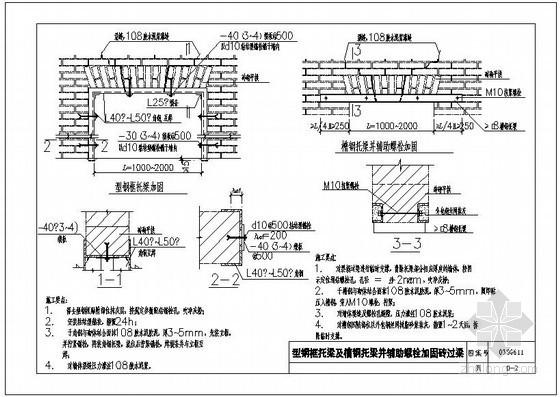 型钢框托梁及槽钢托梁并辅助螺栓加固砖过梁节点构造详图