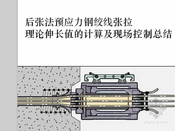 后张法预应力钢绞线张拉理论伸长值的计算及现场控制总结