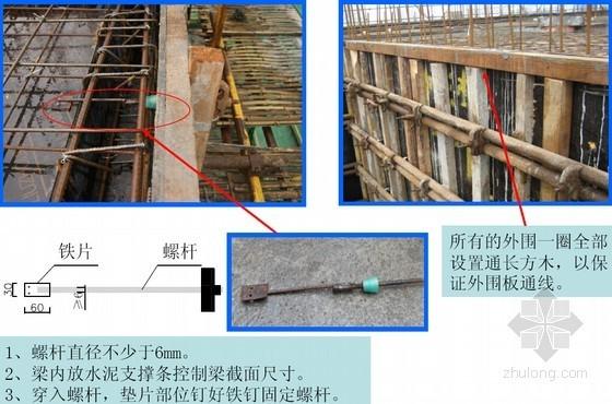 建筑工程模板施工作业标准化指导书(清晰附图)