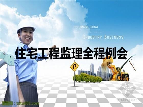 [贵州]住宅工程监理例会纪要96页(全过程纪要)