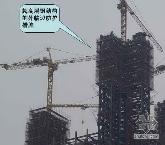 施工安全防护技术(三宝、四口、五临边)