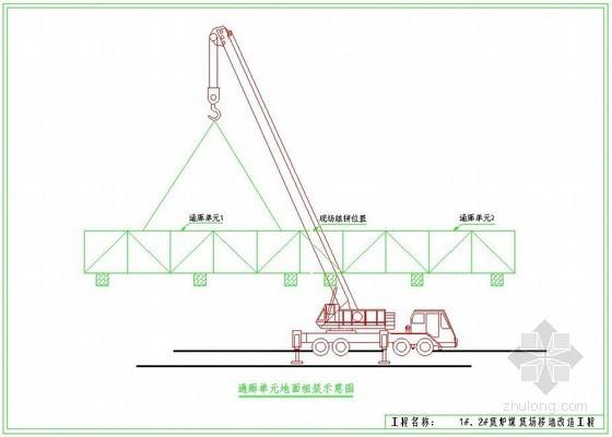 通廊钢结构制作安装施工方案(钢桁架)