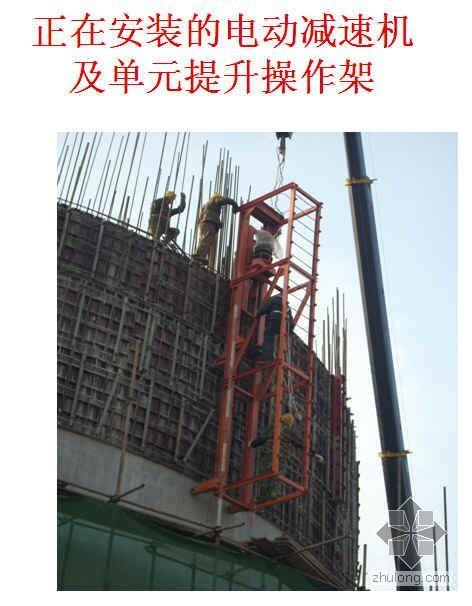 火电厂烟囱、冷却塔施工技术创新工作总结(2009年)