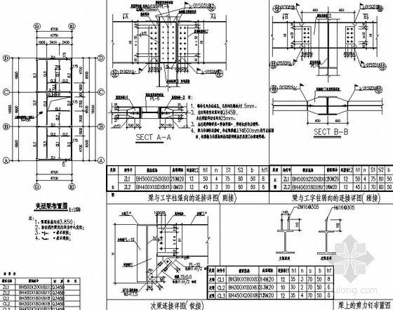 [福建省]某工业园带夹层厂房夹层梁柱节点详图