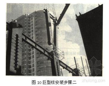 北京某超高层钢结构安装施工技术总结