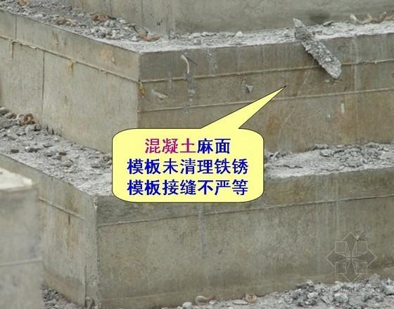建筑工程施工质量通病防治措施(土建、装修、安装工程)