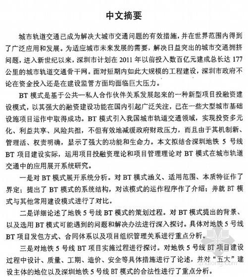 [硕士]BT模式在深圳地铁5号线建设中的应用研究[2009]