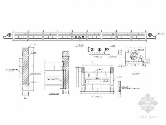 桥梁工程花岗岩栏杆构造图