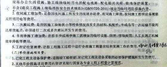 [湖北]2013版建筑安装工程费用定额(38页)