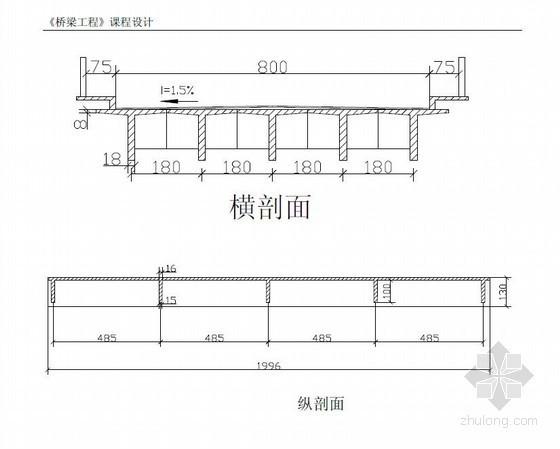 [课程设计]装配式钢筋混凝土简支T梁桥计算