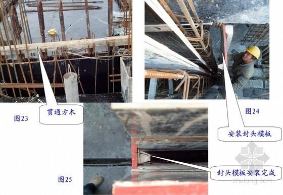 [QC成果]剪力墙结构变形缝模板支设新技术