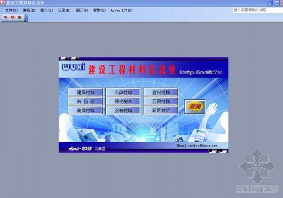 [无锡]建材市场信息价软件(2003-2006)密码是smy