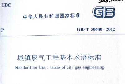 暖通空调规范-城镇燃气工程基本术语标准