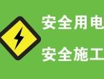 【房建】天津理想花园住宅项目夏季高温施工方案(共12页)